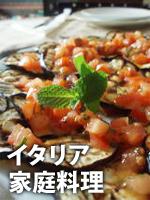 イタリア家庭料理
