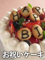 お祝いケーキ