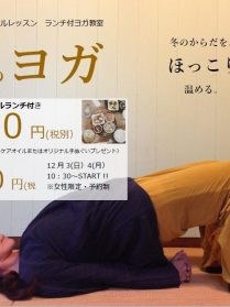 スペシャルコラボ・ランチ付ヨガ教室